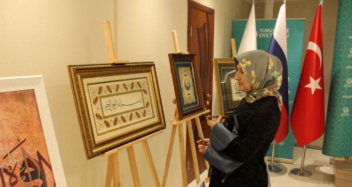 Moskova Yunus Emre Enstitüsü'nde geleneksel Türk sanatları sergilendi