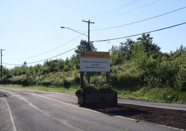 Hakan Atilla'nın tutulduğu FCI Schuylkill Cezaevi