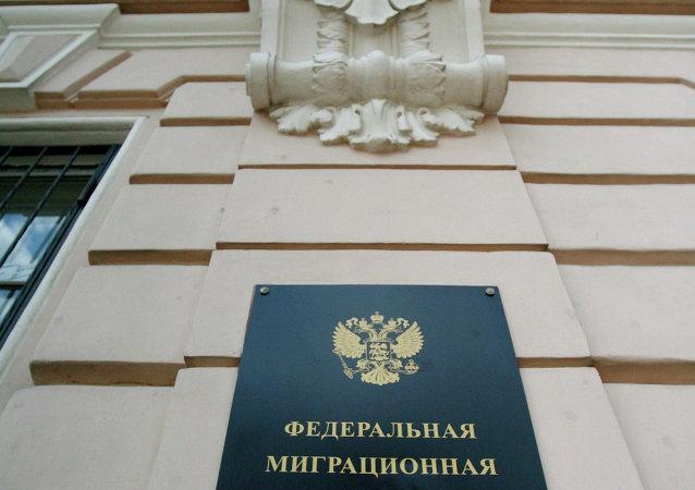Rusya Federal Göç İdaresi