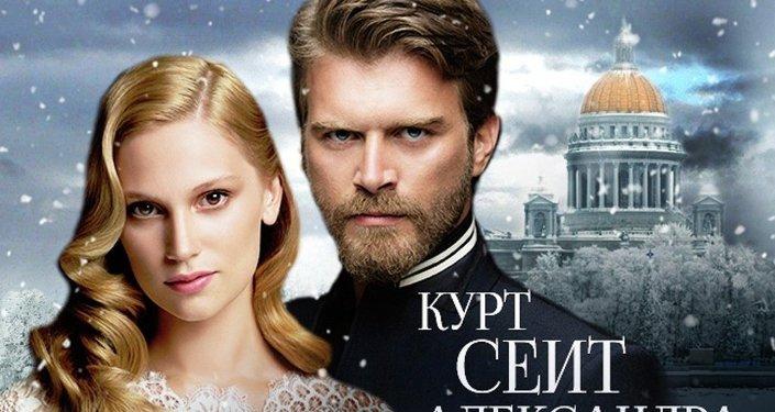 Rusya'daki Kurt Seyit ve Şura fırtınası, sadece diziyle sınırlı kalmayacak.