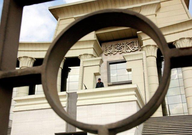 Mısır Yüksek Mahkemesi