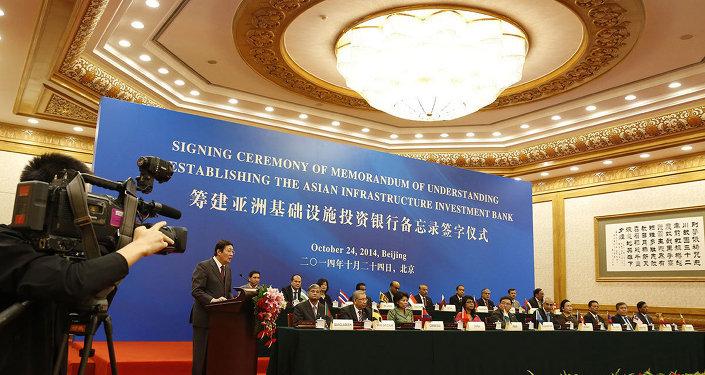 Asya Altyapı Yatırım Bankası