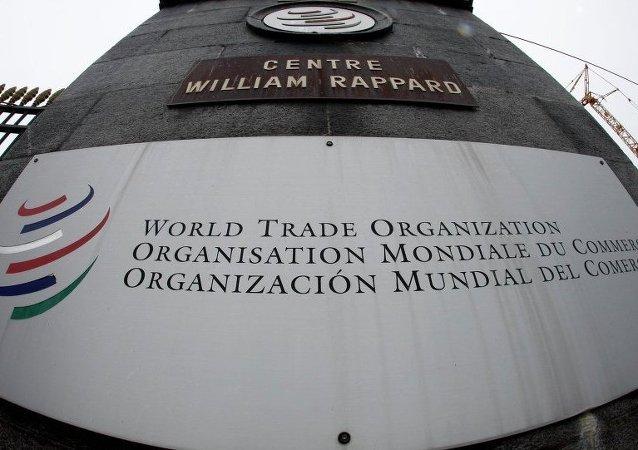 Dünya Ticaret Örgütü