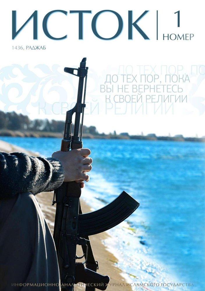 IŞİD'in yabancı dilde yayın yapan organı El-Hayat Medya, 'Kaynak' adlı yeni bir Rusça dergi yayımladı.