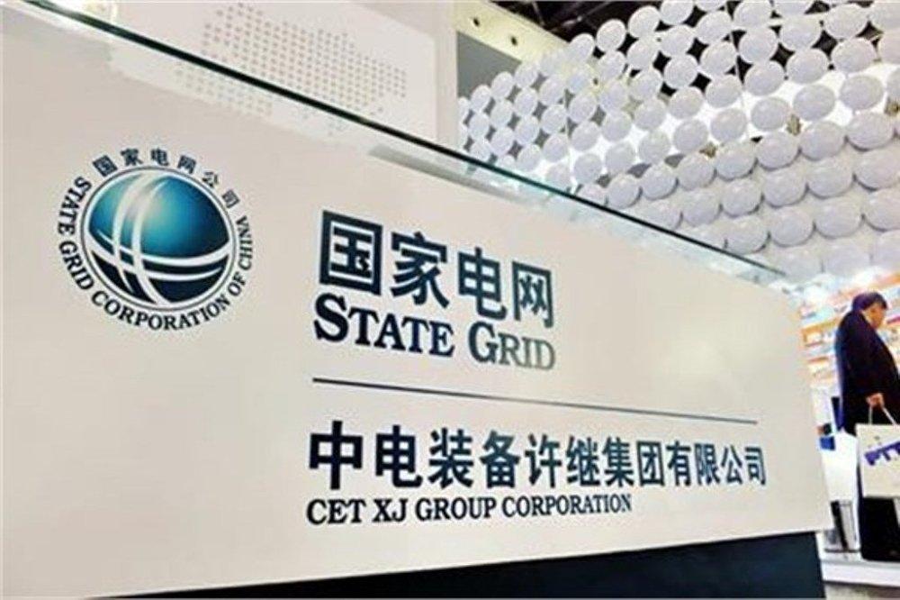 Çin Devlet Şebeke Kurumu
