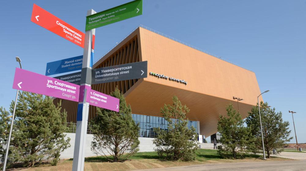 İnnopolis kentindeki üniversite binası