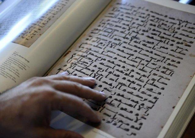 En eski Kur'an