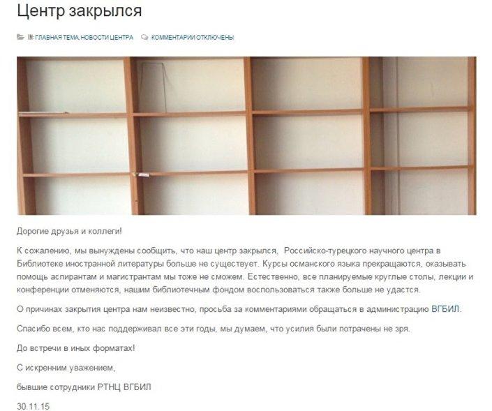 Rusya-Türkiye Bilim Merkezi internet sitesinde, kütüphanenin boş raflarının fotoğrafını yayınlayarak, haberi duyurdu.