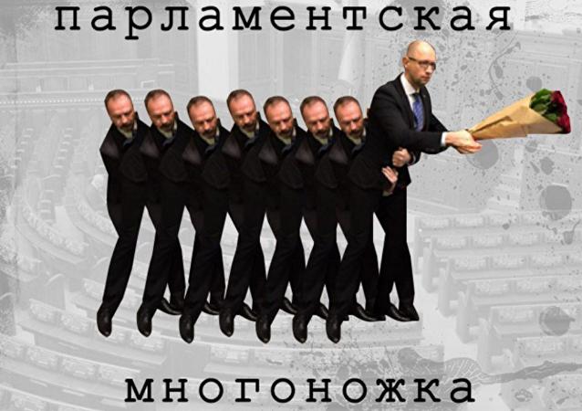Yatsenyuk
