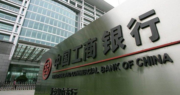 Çin bankası ICBC