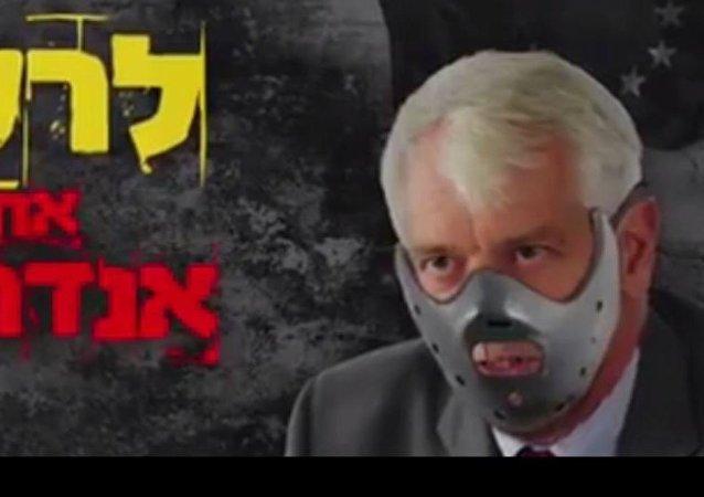 AB'nin İsrail Büyükelçisi Lars Faaborg-Andersen'i Hannibal Lecter maskesiyle gösteren video, İsrail'de tartışma yarattı.