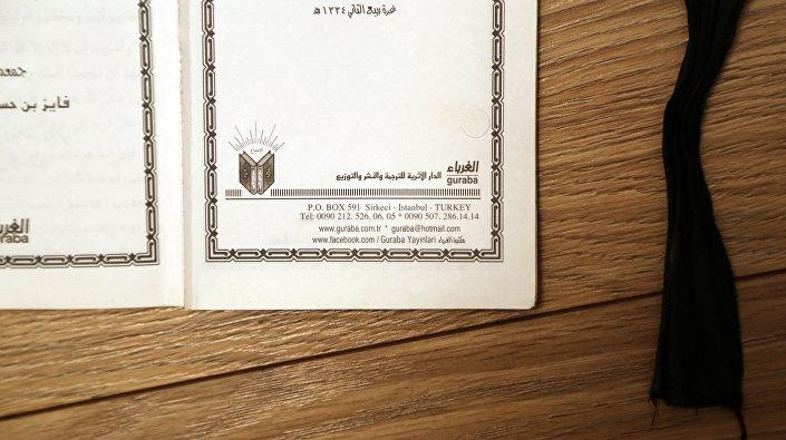 """""""Esad'ın suç rejimine karşı ideal mücadele dersleri"""" adlı kitap. İstanbul'da basılan (telefon numarası, facebook hesabı ve adres görünüyor) kitap IŞİD militanlarının Şeddadi'de son ana kadar savunduğu bir hastanede bulundu."""