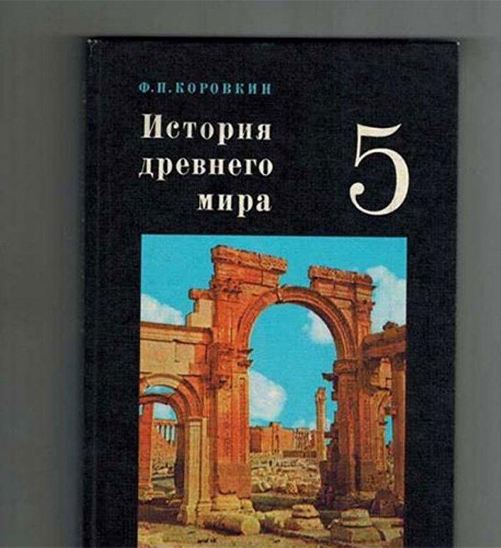 'Antik Dünya Tarihi' isimli kitabın kapağında Palmira'nın fotoğrafının yer alması ise dikkat çekti.