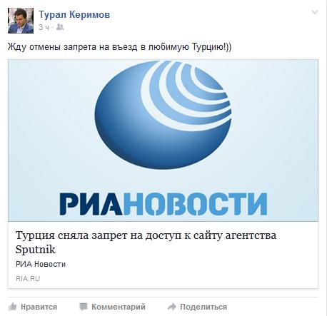 Tural Kerimov'un Türkiye'ye giriş yasağıyla ilgili Facebook sayfasından yaptığı paylaşımın ekran görüntüsü