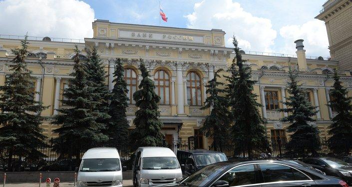 Rusya Merkez Bankası