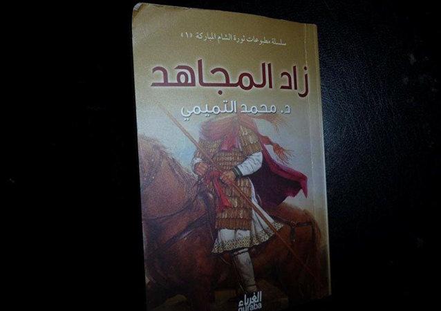 Cihatçılar tarafından kullanılan ve yabancı bir ülkede 'doğru savaşma yöntemlerini' anlatan 'Zad Al-Mujahed' adlı kitap