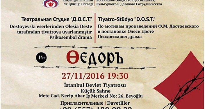 İstanbul'da faaliyet gösteren Rus D.O.S.T tiyatro topluluğu