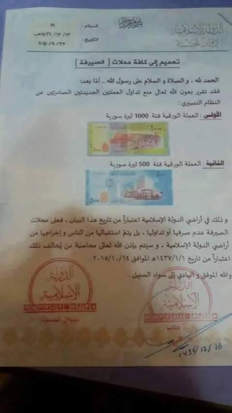 IŞİD'in Suriye'de kullandığı paralar tedavülden kalkıyor