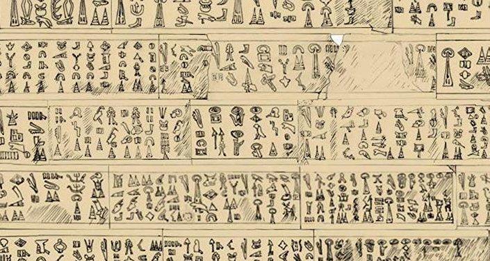 Luvi dilinde yazılmış antik yazıtın kopyası