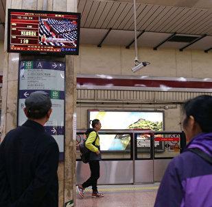 Çin-metro