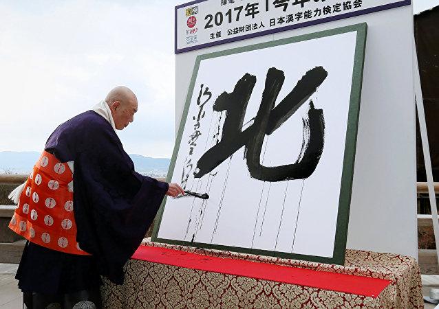 Seihan Mori-Kanji