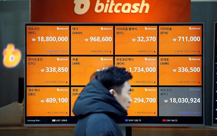 Güney Kore'de Bitcoin yasaklandı