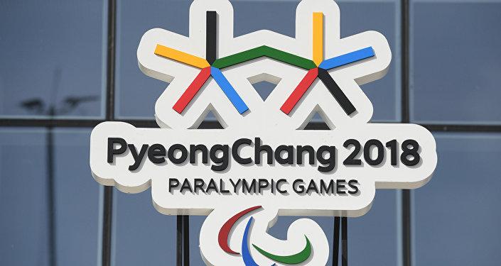 Pyeongchang 2018 Kış Paralimpik Olimpiyat Oyunları