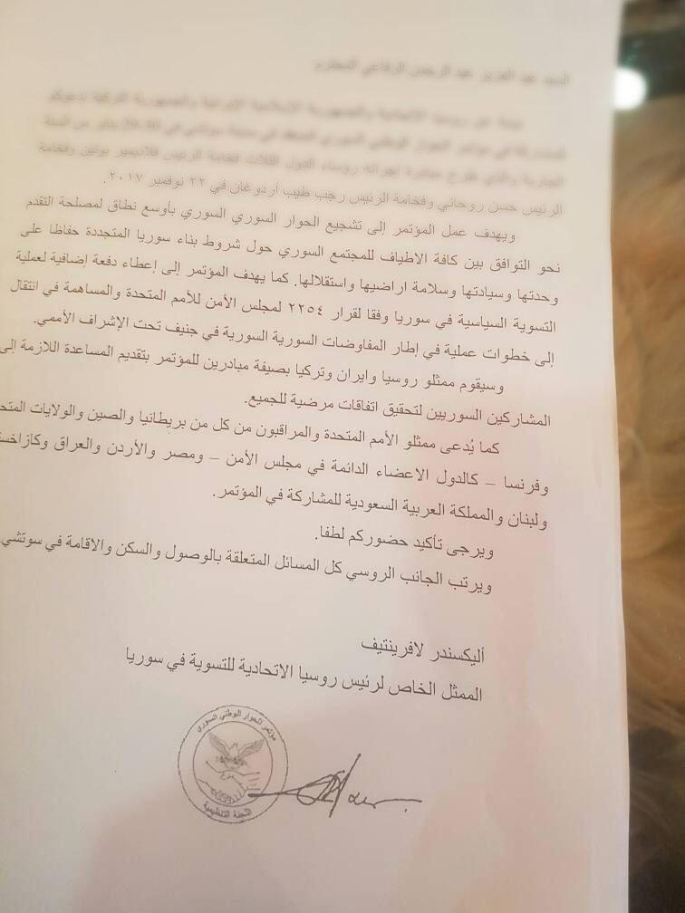 Suriye Ulusal Diyalog Kongresi davet mektubu