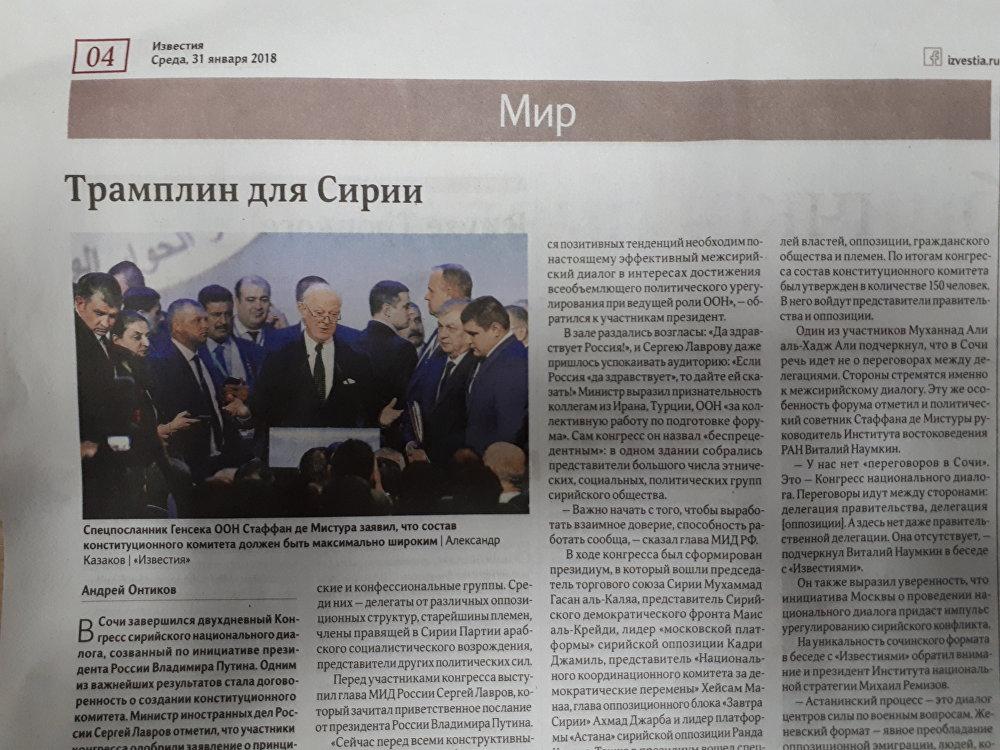 İzvestiya gazetesi