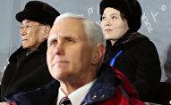 Önce ABD Başkan Yardımcısı Mike Pence, arkada Kuzey Kore'nin temsili Devlet Başkanı Kim Yong-nam ve Kuzey Kore lideri Kim Jong-un'un kızkardeşi Kim Yo-jong
