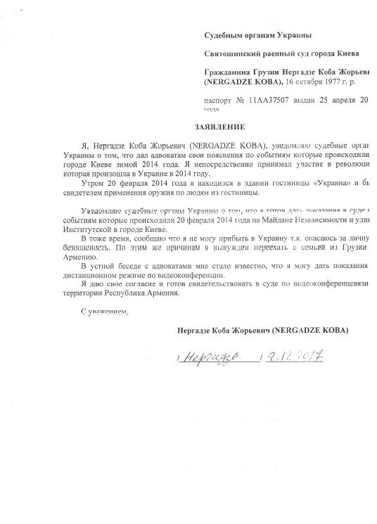 Koba Nergadze'nin Ukrayna yargı organlarına mahkemede ifade vermeye hazır olmasıyla ilgili dilekçe.