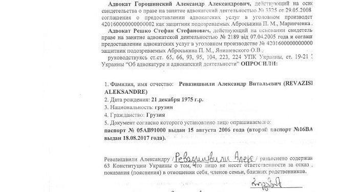 Alexander Revazişvili'nin avukatına verdiği ve Ukrayna mahkemesinde verecek olan ifadeleri (1)