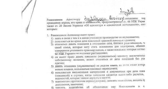 Alexander Revazişvili'nin avukatına verdiği ve Ukrayna mahkemesinde verecek olan ifadeleri (2)