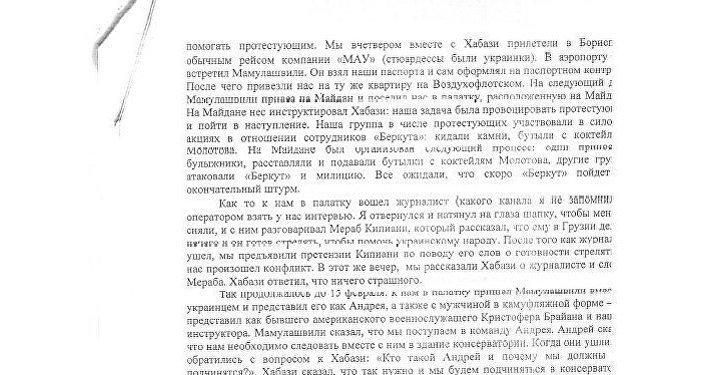 Alexander Revazişvili'nin avukatına verdiği ve Ukrayna mahkemesinde verecek olan ifadeleri (5)