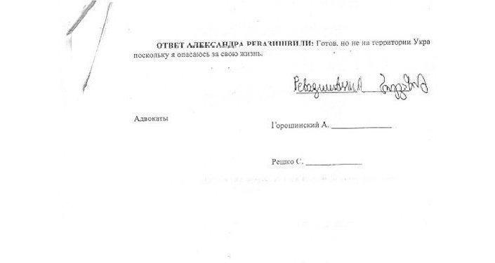 Alexander Revazişvili'nin avukatına verdiği ve Ukrayna mahkemesinde verecek olan ifadeleri (7)