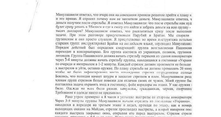 Koba Nergadze'nin avukatına verdiği ve Ukrayna mahkemesinde verecek  olan ifadeleri  (5)