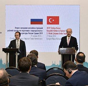 Kültür ve Turizm Bakanı Numan Kurtulmuş ve Rusya Kültür Bakanı Vladimir Medinskiy