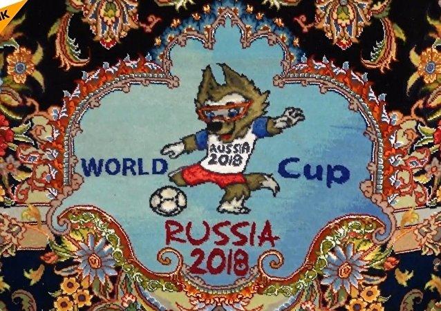 2018 FIFA Dünya Kupası için hazırlanan İran halıları görücüye çıktı