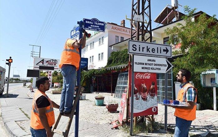 Ankara'da yeni bulvara Binali Yıldırım'ın ismi verildi