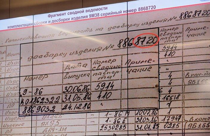 Parşin, füzenin seri numarasını da '8720' olarak açıkladı.