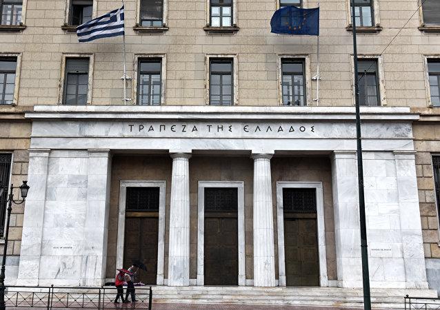 Yunan Merkez Bankası