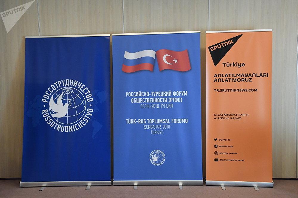 Türk-Rus Toplumsal Forumu