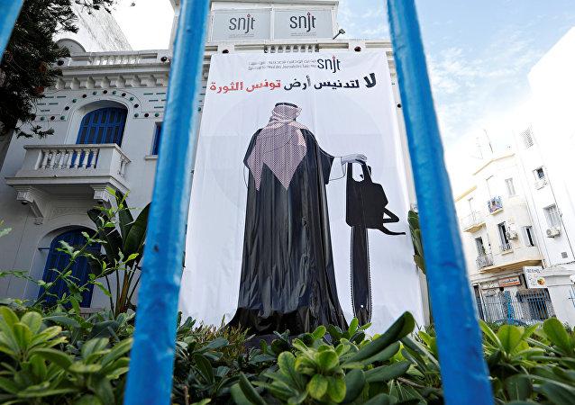 Selman'ın ziyaretini protesto eden pankart