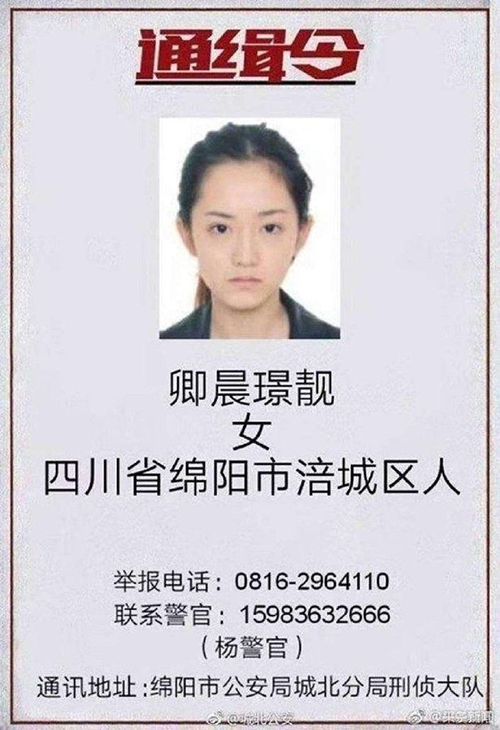 Qingchen JingJing