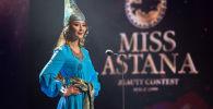Astana Güzeli 2018 Yarışmasından kareler