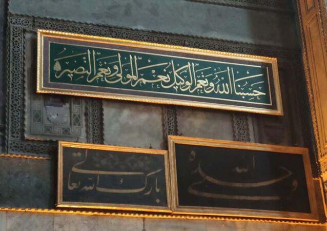 Cumhurbaşkanı Recep Tayyip Erdoğan'ın Ayasofya'ya hedye ettiği ve Al-i İmran ve Rad Suresi'nin ayetlerinin yazılı olduğu levhalar