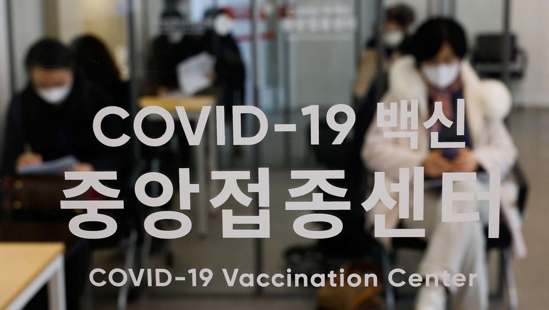 Güney Kore - koronavirüs aşısı - Sputnik Türkiye, 1920, 05.08.2021