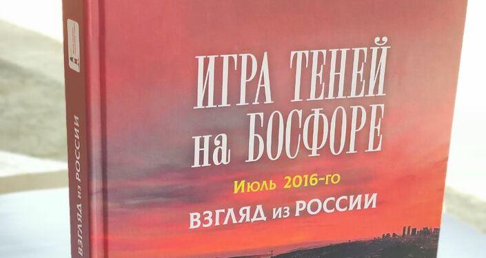 'İstanbul Boğazı'nda Gölgeler Oyunu: Temmuz 2016. Rusya'dan Görüş'  kitabı