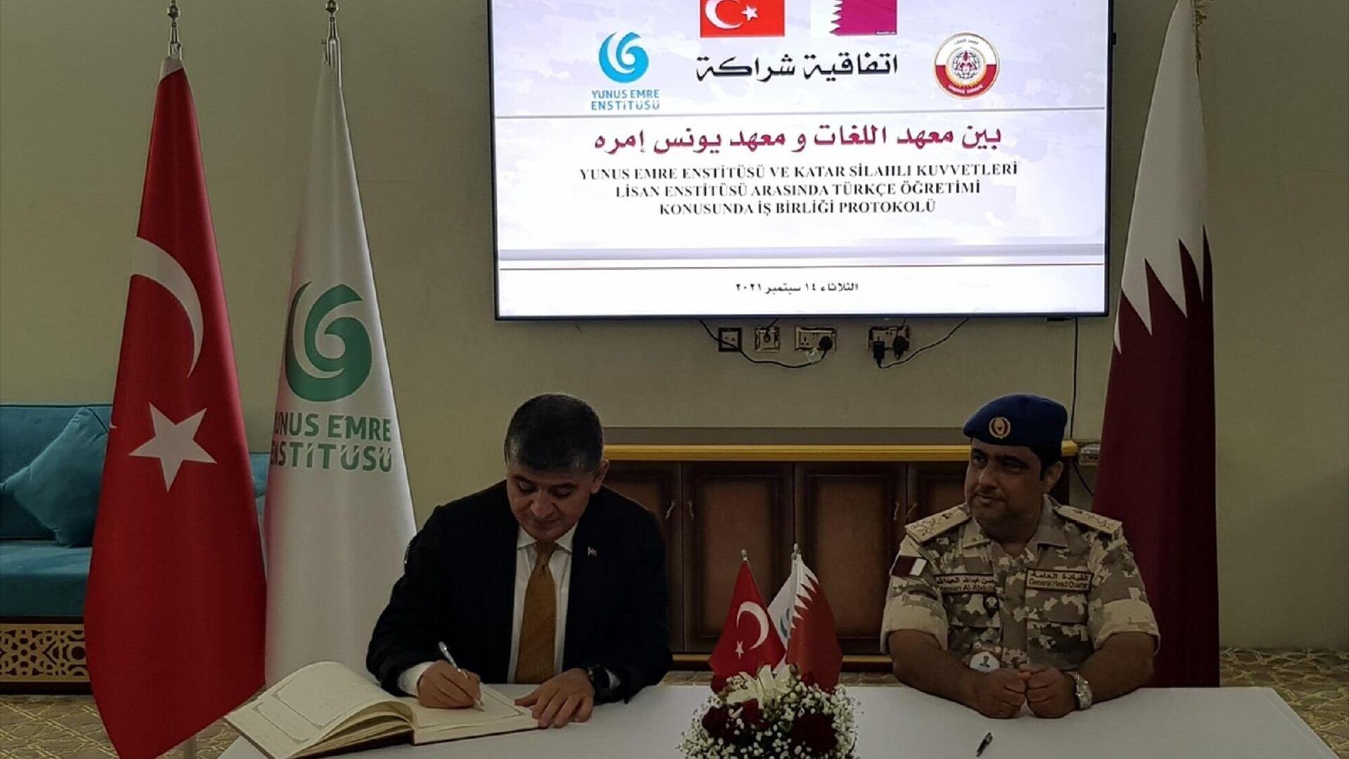 Yunus Emre Enstitüsü (YYE) ile Katar Silahlı Kuvvetleri Dil Okulu arasında Türkçe kursu eğitimi alanında işbirliği anlaşması imzalandı. - Sputnik Türkiye, 1920, 14.09.2021