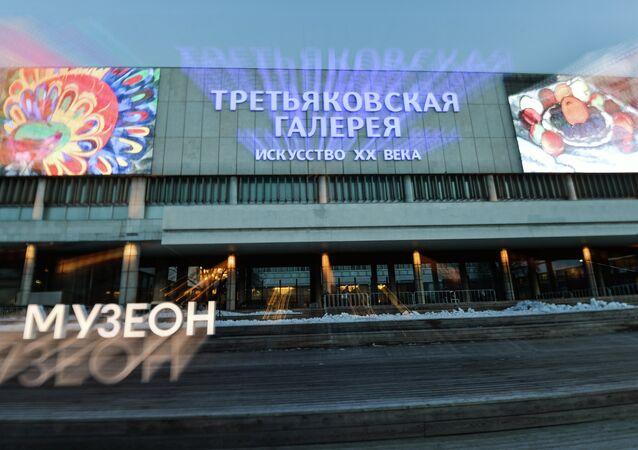 Tretyakov Galerisi